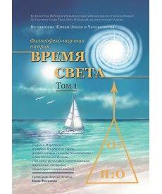 Философско-научная теория «Время Света». Том 1