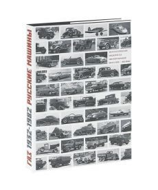 ГАЗ 1932-1982.Русские машины+.456 классических моделей ГАЗ,1000 фотографий