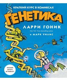 Генетика.Краткий курс в комиксах