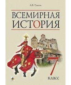 Всесвітня історія : підручник для 7 класу загальноосвітніх навчальних закладів з навчанням російською мовою