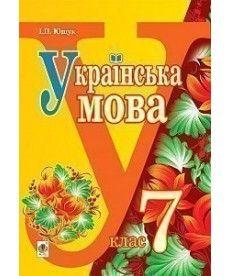 Українська мова :  підручник для 7 класу загальноосвітніх навчальних закладів