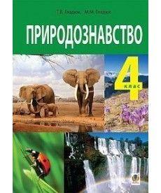 Природознавство : підручник для 4 класу загальноосвітніх навчальних закладів