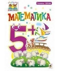 Математика : 5+
