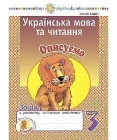 Українська мова та читання. 3 клас. Описуємо. Зошит з розвитку зв'язного мовлення. НУШ