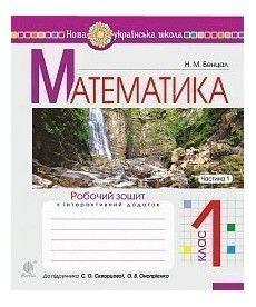 Математика. 1 клас. Робочий зошит. Ч. 1 (до підручника
