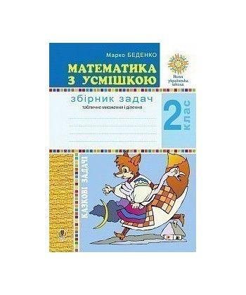Математика з усмішкою. 2 клас. Казкові задачі. Робочий зошит. Табличне множення і ділення. НУШ