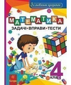 Математика. 4 клас. Задачі, вправи, тести. За оновленою програмою