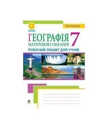 Географія материків і океанів. Робочий зошит для учнів 7 клас.