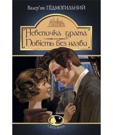 Невеличка драма : роман ; Повість без назви : повість