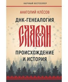 ДНК-генеалогия славян.Происхождение и история