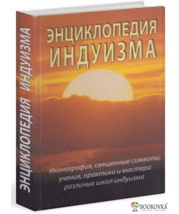 Энциклопедия индуизма