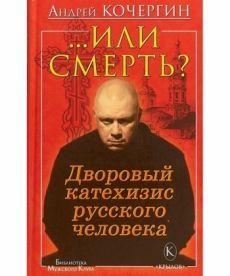 Или смерть?Дворовый катехизис русского человека