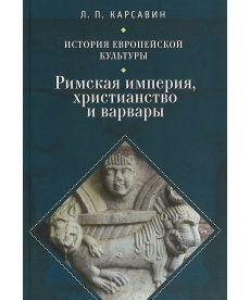 История европейской культуры.Т.1.Римская империя,христианство и варвары