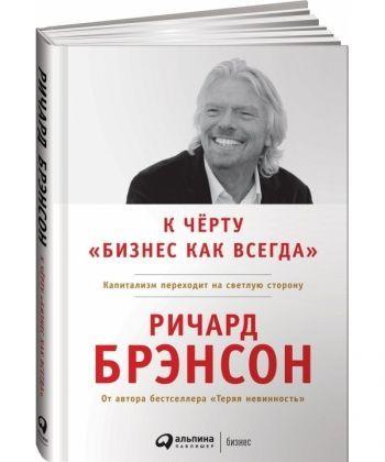 """К черту """"бизнес как всегда"""". Капитализм переходит на светлую сторону  - Фото 1"""