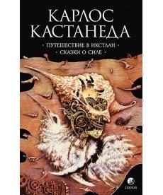 """Кастанеда """"Соч.в 6-ти т. т.2 Путешествие в Икстлан/Сказки о силе"""" мяг"""