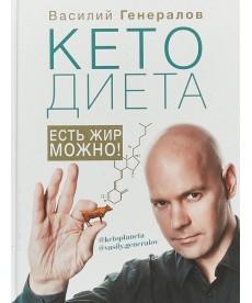 КетоДиета. Есть жир можно!