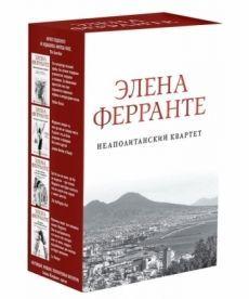 "Комплект из 4-х книг ""Неаполитанский квартет"""