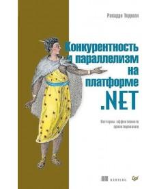 Конкурентность и параллелизм на платформе.NET.Паттерны эффективного проектиров.