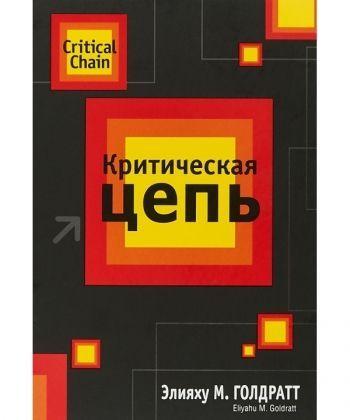 Критическая цепь (4-е изд.)