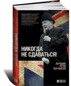 Никогда не сдаваться! Лучшие речи Черчилля (суперобложка).