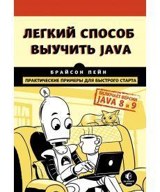 Легкий способ выучить Java