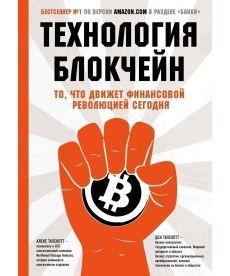 Технология блокчейн: то, что движет финансовой революцией сегодня