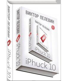 iPhuck 10 (Твердый переплет)