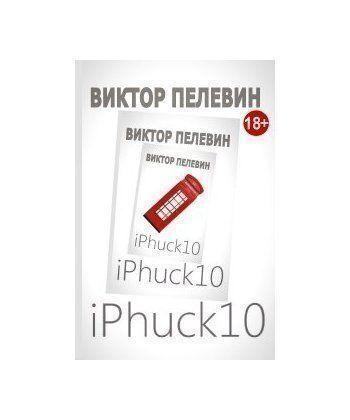 iPhuck 10 (Мягая обложка)