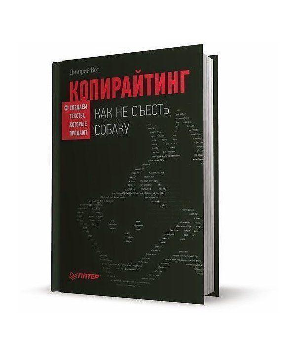 Дмитрий кот копирайтинг как не съесть собаку читать