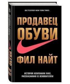 Продавец обуви. История компании Nike, рассказанная ее основателем (средний формат)