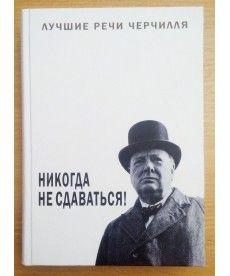 Никогда не сдаваться! Лучшие речи Черчилля (твердый переплет)