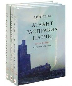 Атлант расправил плечи (в 3 томах) - Уценка