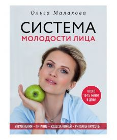 Ольга Малахова. Система молодости лица