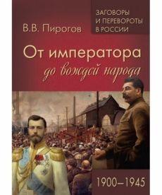 От императора до вождей народа