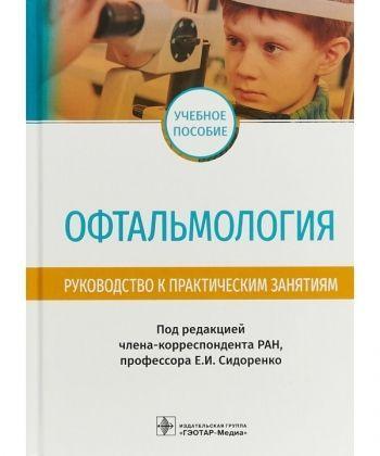 Офтальмология Руководство Джастис П Элерс
