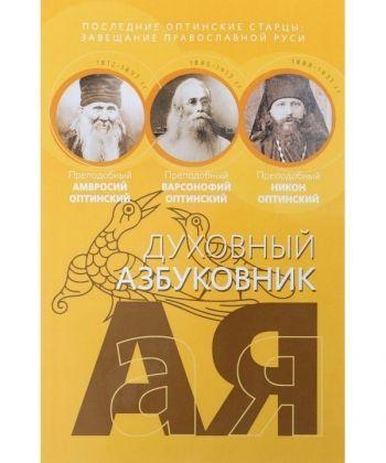 Последние оптинские старцы:завещание провославной Руси.Алфавитный сборник