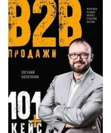 Продажи b2b:101+кейс