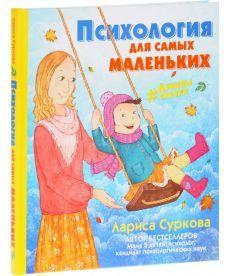 Психология для самых маленьких: дунины_сказки