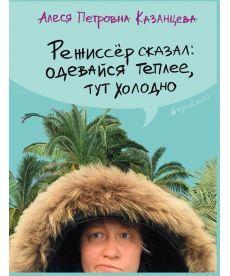 Режиссер сказал:одевайся теплее,тут холодно