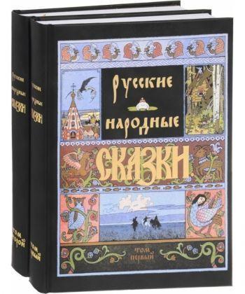 Русские народные сказки (Компл.в 2-х тт)