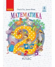 НУШ Математика Підручник 2 кл. (Укр) Гісь О.М., Філяк І.В.