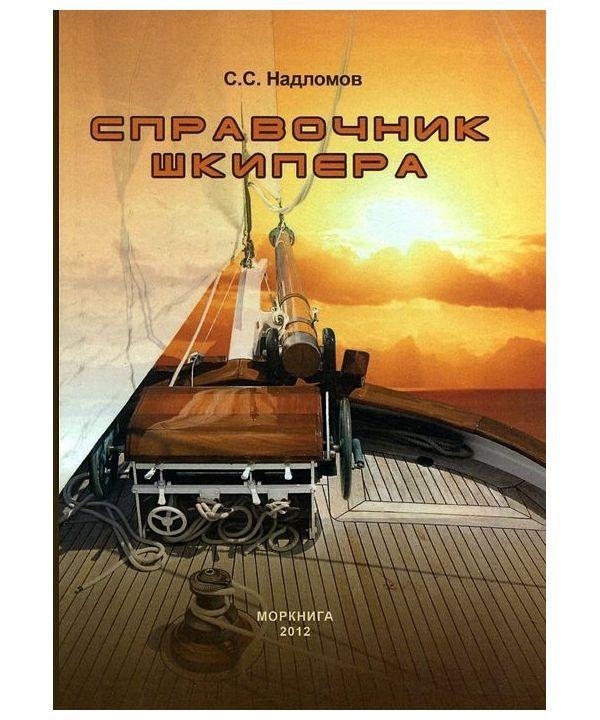 надломов справочник шкипера