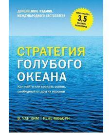 Стратегия голубого океана (мягкая обложка)