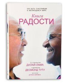 Далай-Лама Книга радости (суперобложка)