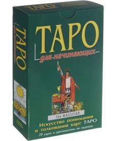 Таро для начинающих (компл.книга+карты)