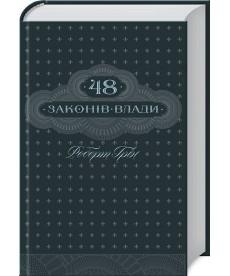 48 законів влади (укр.)