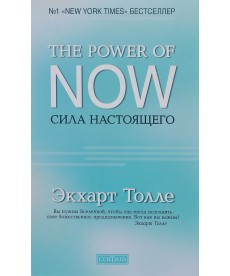 "Толле """"The Power of Now"".Сила Настоящего:руководство к духовному пробуждению"" тв"
