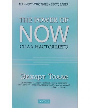 """Толле """"""""The Power of Now"""".Сила Настоящего:руководство к духовному пробуждению"""" тв"""