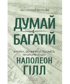Думай и богатей (твердая обложка)