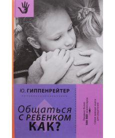 Общаться с ребенком. Как? (твердый переплет)